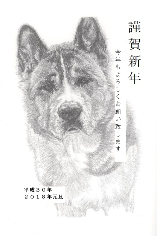 謹賀新年dog 2018-final.jpg